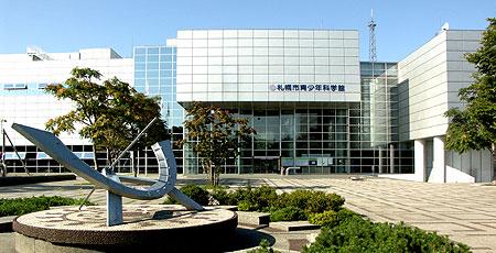 札幌青少年科学館