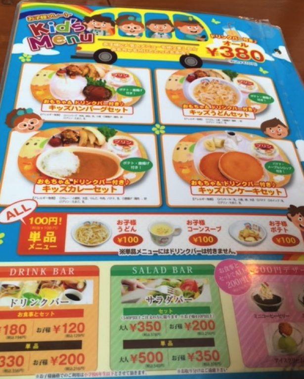 和食カフェ温のキッズメニュー