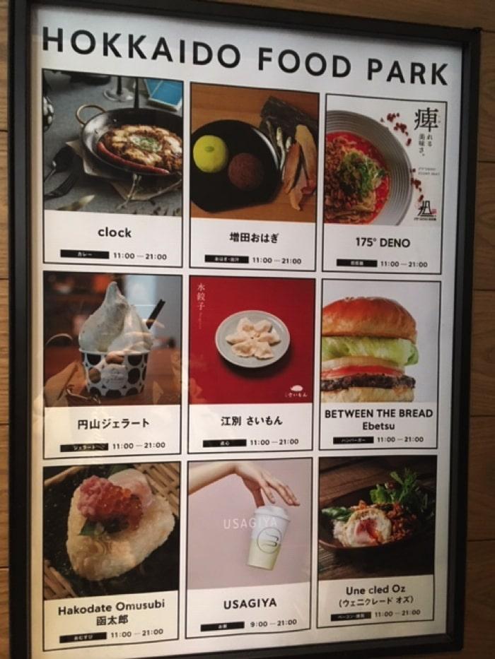 江別蔦屋書店フードコート