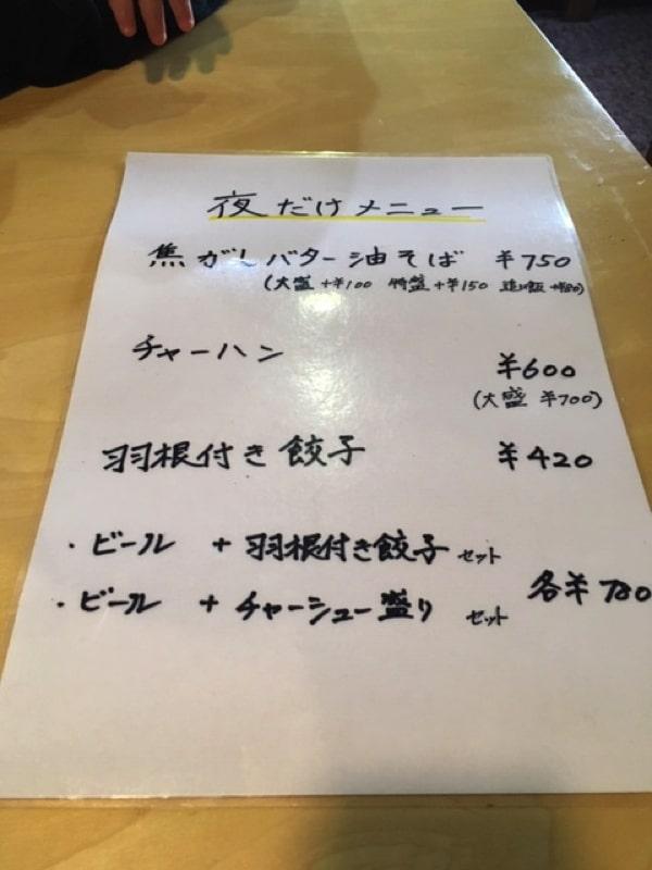 麺屋海猫の夜限定メニュー