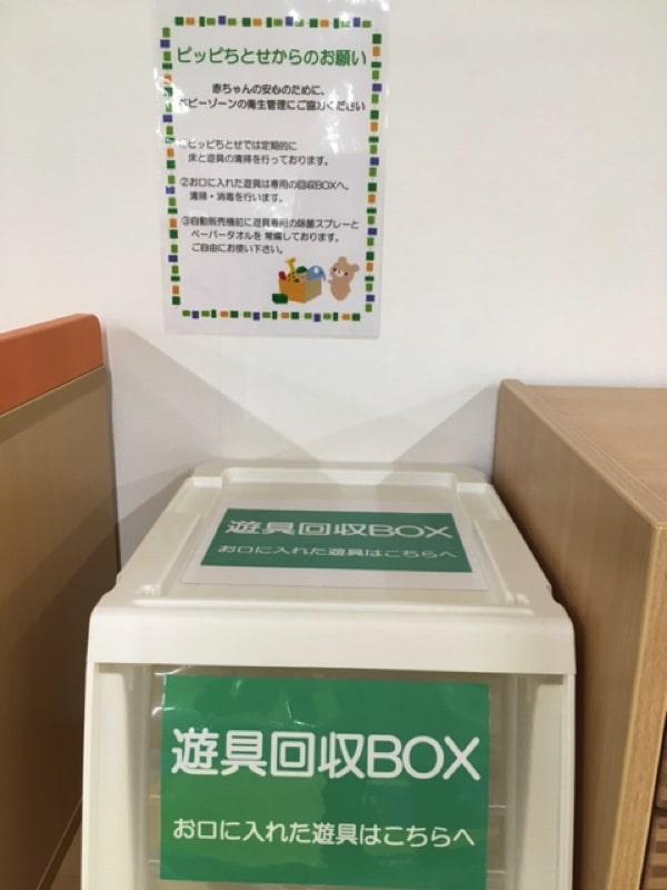 ピッピちとせにある、赤ちゃんが舐めたおもちゃを回収するボックス