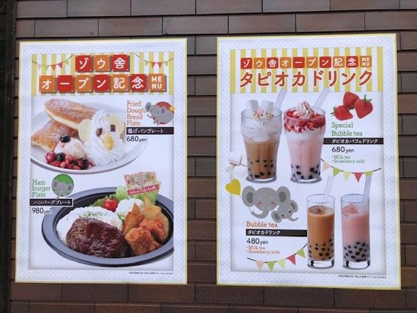 円山動物園ゾウ舎オープン記念の飲食店メニュー