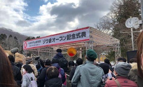 円山動物園ゾウ舎記念式典の様子